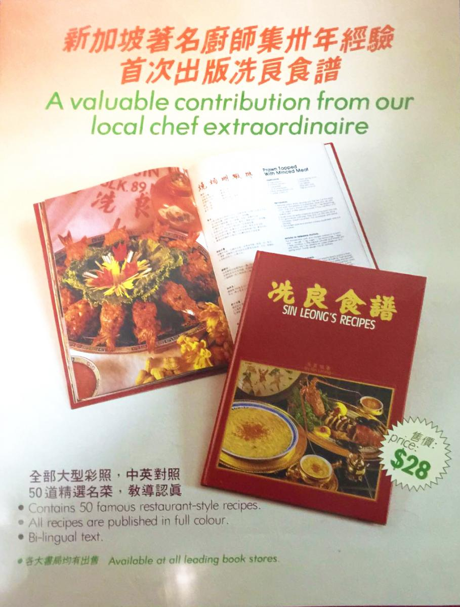 Recipe book redstar restaurant chef sin leongs sin leong recipes book forumfinder Choice Image
